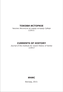 токови историје currents of history инис - INIS