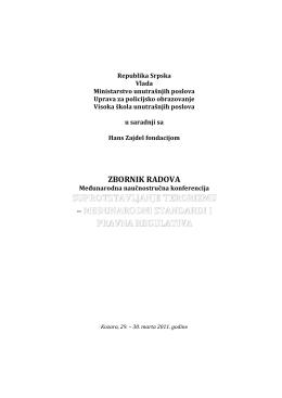 међународни стандарди и правна регулатива