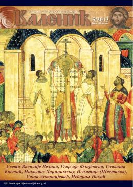 Свети Василије Велики, Георгије Флоровски, Славиша Костић