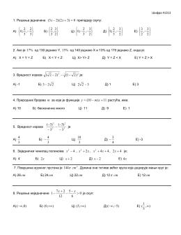 Тест из математике