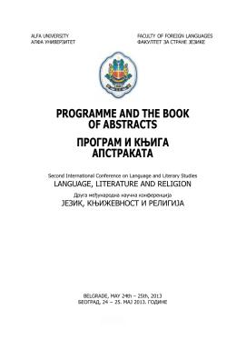 Књига апстраката ФСЈ 2013