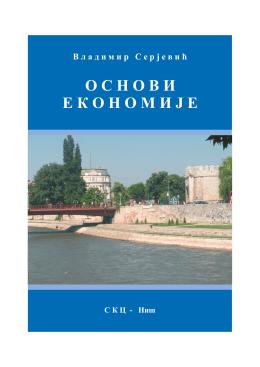 """OSNOVI EKONOMIJE"" (Prvo elektronsko izdanje, 2010)"