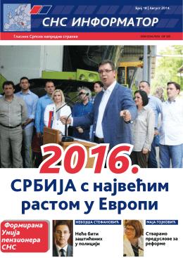 Србија с највећим растом у европи - SNS-a