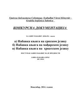 konkursna dokumentacija knjige