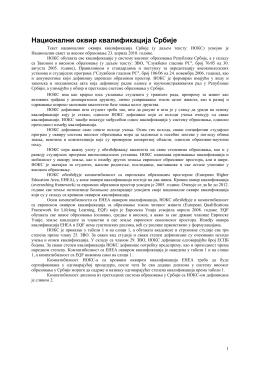 NOK 08 - Национални савет за високо образовање