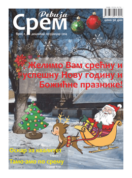Revija Желимо Вам срећну и успешну Нову годину