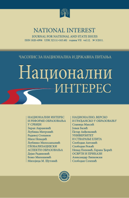 НИ 3/2011 - Национални интерес