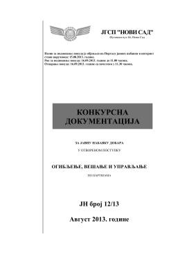 12.13 ОГИБЉЕЊЕ, ВЕШАЊЕ И УПРАВЉАЊЕ.pdf