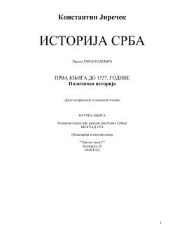 ИСТОРИЈА СРБА - племена српска