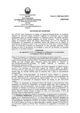 """""""Dimitar Vlahov""""br.9a OHRID 23.07.2010"""