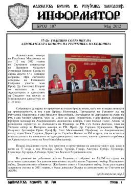 Број 107 - Адвокатска комора на Р. Македонија