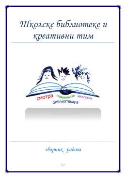 Зборник ПДФ - Друштво школских библиотекара Србије