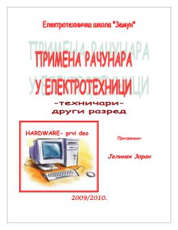 к Јелине Зоран