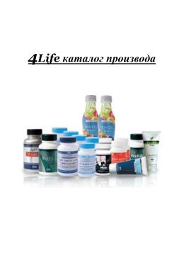 4Life каталог производа