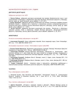 научни резултати пројекта у 2011. години