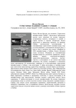 """""""Туристичке манифестације Србије"""", Аутор: Жељко Бјељац"""