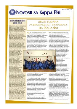 NOVOSTI SA Kappa Phi