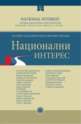 k-1 NI-1-2014 - Национални интерес