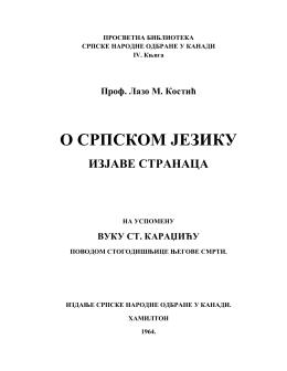 O srpskom jeziku