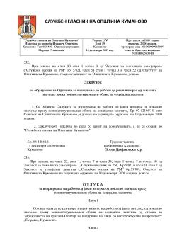 службен гласник на општина куманово
