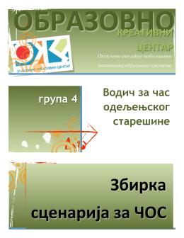 Zbirka-scenarija-Vodic-4 - Obrazovno kreativni centar Bor