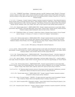 """ДЕЦЕМБАР СА ФМУ • 5.12. У 20ч – """"РЕКВИЈЕМ"""" Ђузепе"""