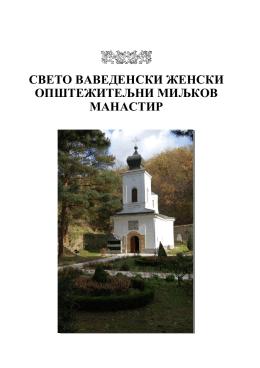 Свето Ваведенски женски општежитељни Миљков манастир