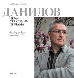 """играч стакленим перлама - Градска библиотека """"Владислав"""