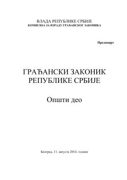 ГРАЂАНСКИ ЗАКОНИК РЕПУБЛИКЕ СРБИЈЕ Општи део
