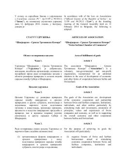 У складу са одредбама Закона о удружењима