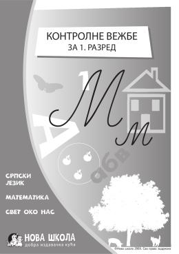 srpski jezik, matematika, svet oko nas