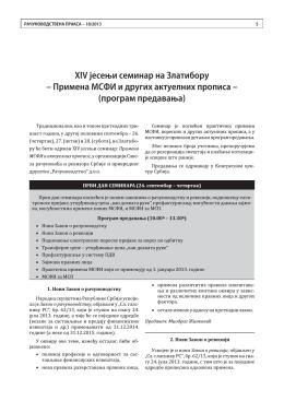 КОМПЛЕТАН ПРОГРАМ СЕМИНАРА (pdf)