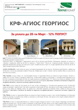 КРФ-АГИОС ГЕОРГИОС