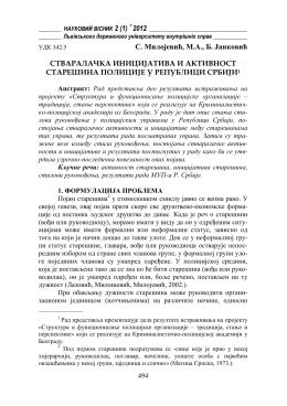 С. Милојевић, М.А., Б. Јанковић СТВАРАЛАЧКА ИНИЦИЈАТИВА