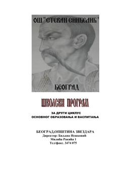 за пети разред - Стеван Синђелић