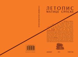 књига 490, свеска 6, децембар 2012.