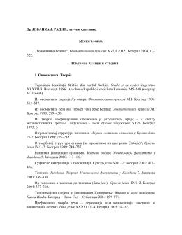 др Јованка Радић - институт за српски језик