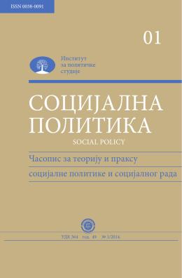 СП 1/2014 - СОЦИЈАЛНА ПОЛИТИКА