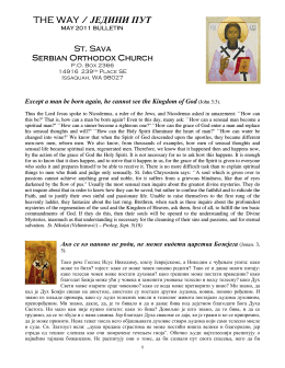 преузми PDF - St. Sava Serbian Orthodox Church of Issaquah