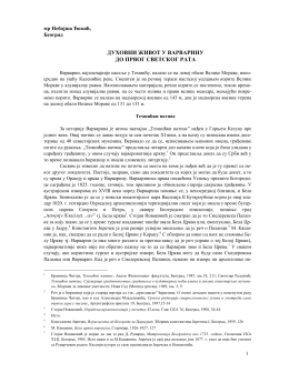 преузмите овај рад у pdf формату