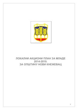 ОВДЕ - Општина Нови Кнежевац