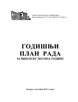 годишњи план рада треће београдске гимназије за 2013