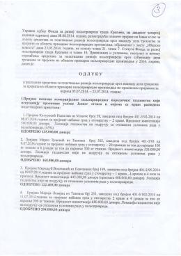 Одлука3 2014.