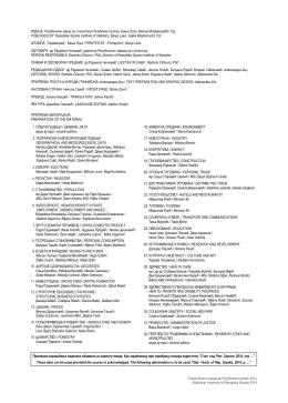 Статистички годишњак Републике Српске 2014 Statistical
