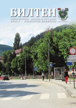 овде - Општина Прибој