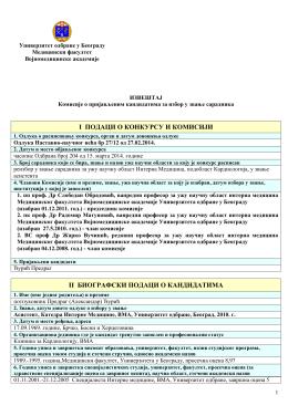 Извештај за реизбор у звање асистента за ужу научну област