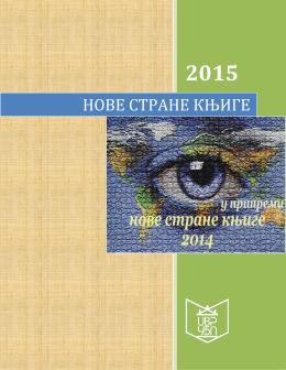 Нове стране књиге 2014