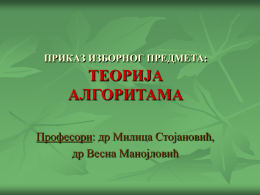 ТЕОРИЈА АЛГОРИТАМА
