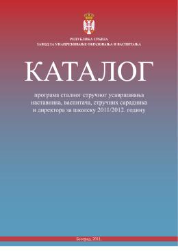 Katalog programa stalnog stručnog usavršavanja nastavnika