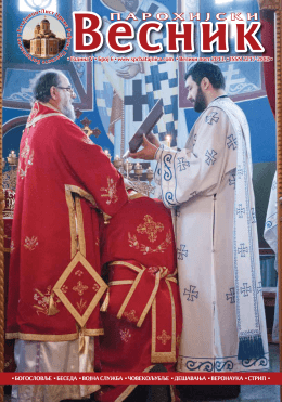 П А Р О Х И Ј С К И - Црква Рођења Пресвете Богородице у
